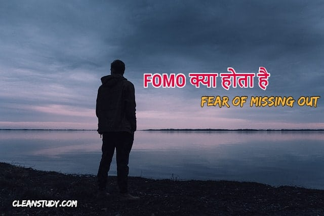 FOMO Full Form