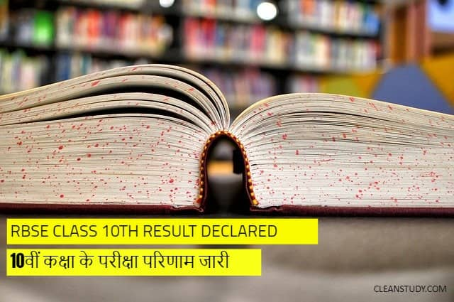 RBSE Class 10th Result 2020
