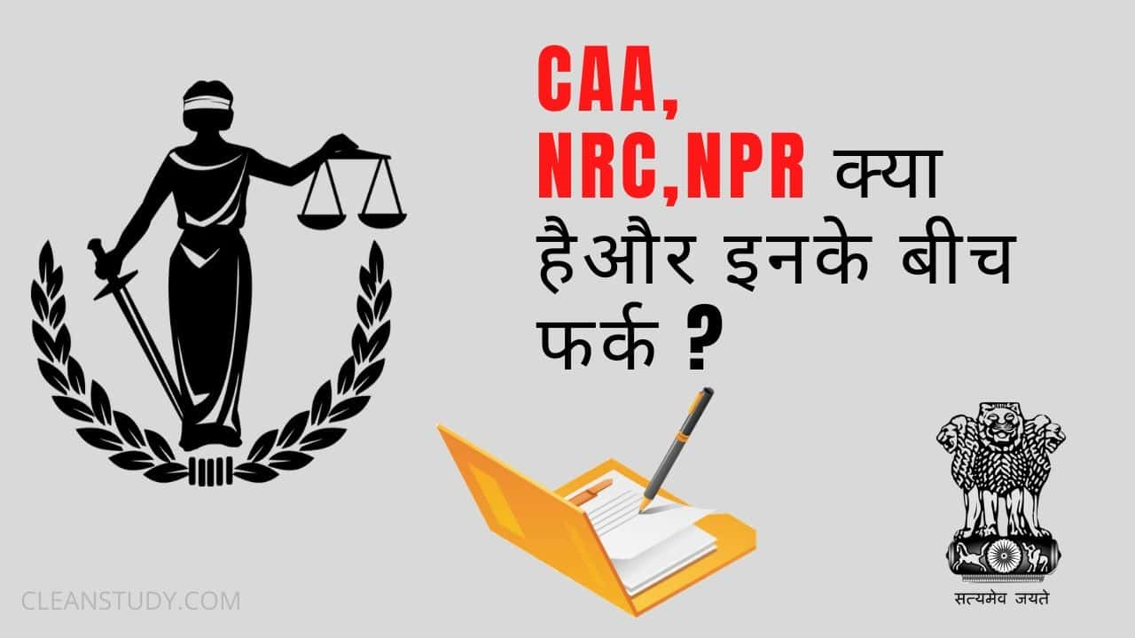 caa, nrc, npr full form in hindi