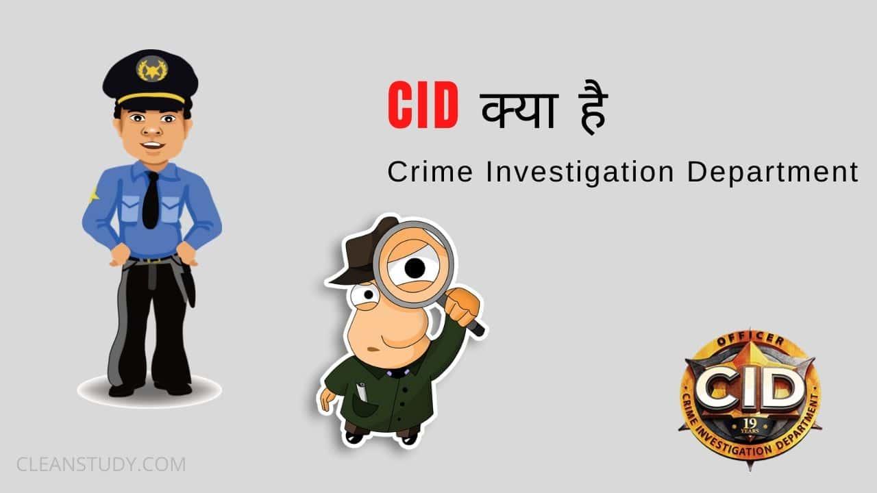 CID FULL FORM IN HINDI