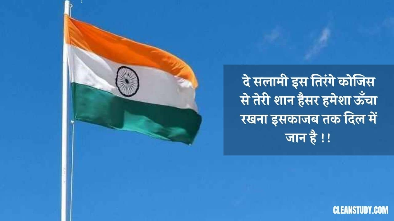 independence day shayari 2020