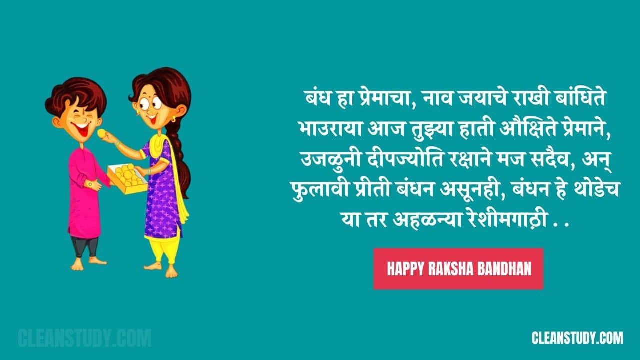 Raksha Bandhan Quotes 2020 Hindi Marathi English Gujarati For Whatsapp Facebook